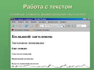 Работа с текстом Основные элементы форматирования текста в html