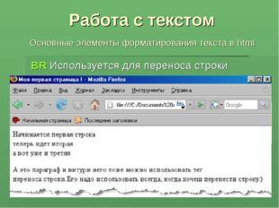 Работа с текстом Основные элементы форматирования текста в html BR Используе