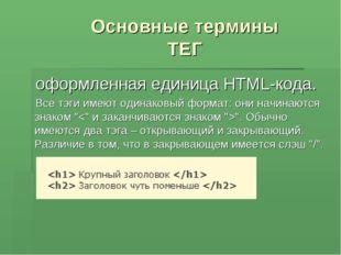Основные термины ТЕГ оформленная единица HTML-кода. Все тэги имеют одинаковый