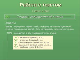Работа с текстом Списки в html Атрибуты: START– определяет первое число, с к