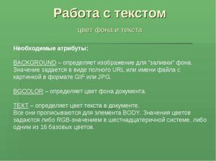 Работа с текстом цвет фона и текста Необходимые атрибуты: BACKGROUND– опреде