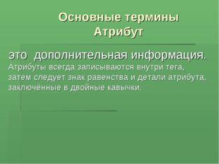 Основные термины Атрибут это дополнительная информация. Атрибуты всегда запис