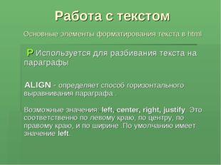 Работа с текстом Основные элементы форматирования текста в html P Использует