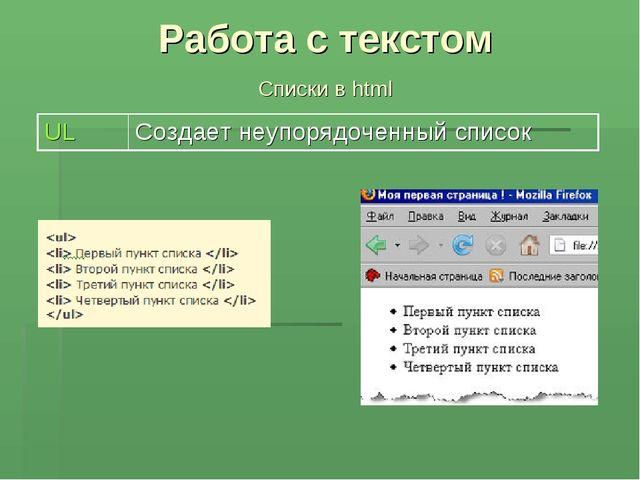 Работа с текстом Списки в html