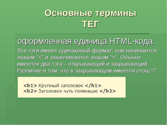 Основные термины ТЕГ оформленная единица HTML-кода. Все тэги имеют одинаковый...