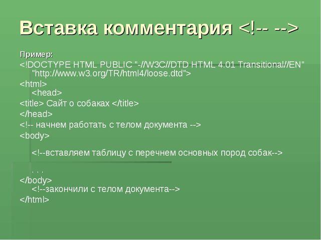 Вставка комментария  Пример:    Сайт о собаках     . . .