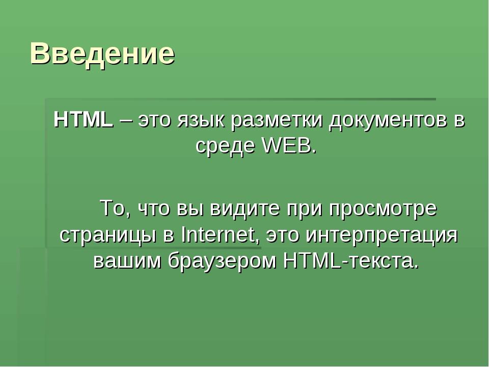 Введение HTML– это язык разметки документов в среде WEB. То, что вы видите п...