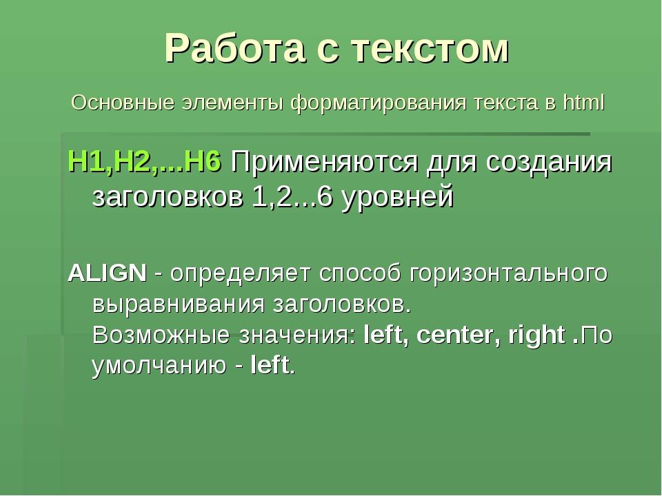 Работа с текстом Основные элементы форматирования текста в html H1,H2,...H6 П...