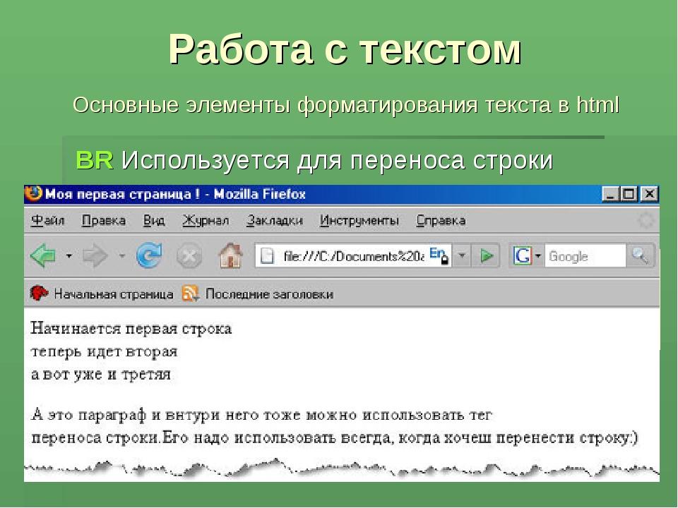 Работа с текстом Основные элементы форматирования текста в html BR Используе...