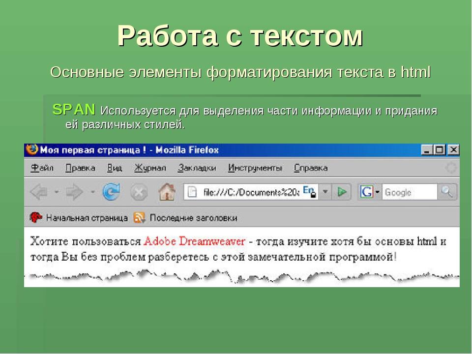 Работа с текстом Основные элементы форматирования текста в html SPAN Использ...