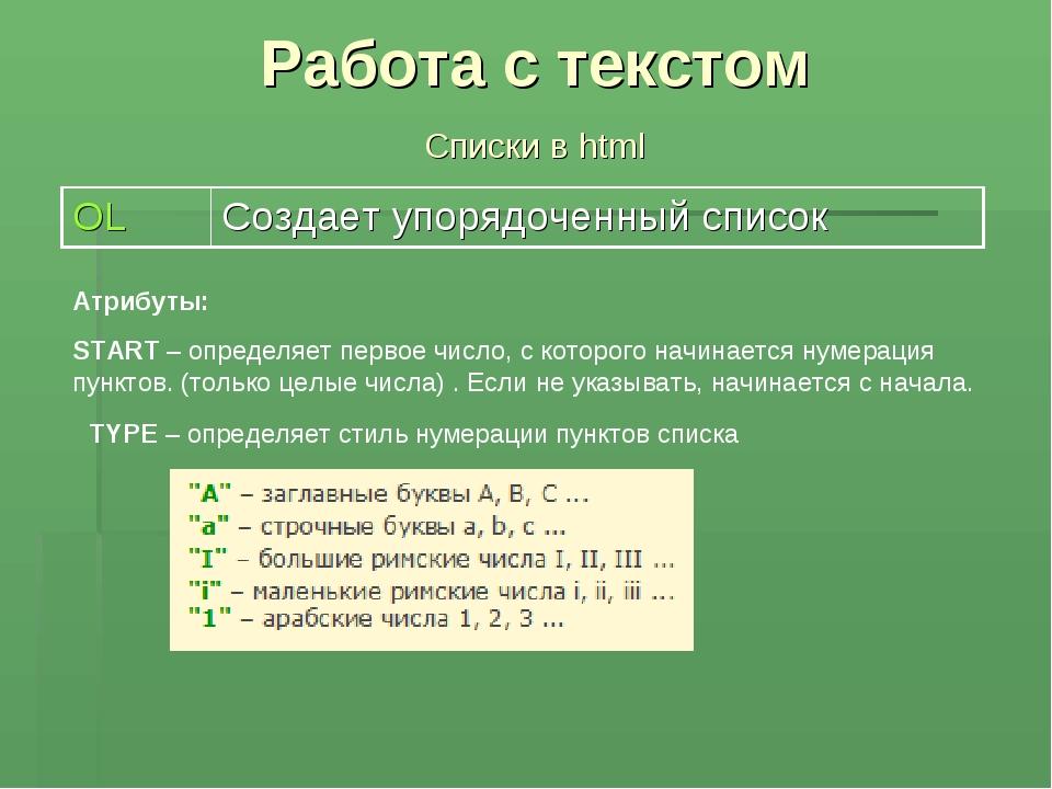 Работа с текстом Списки в html Атрибуты: START– определяет первое число, с к...