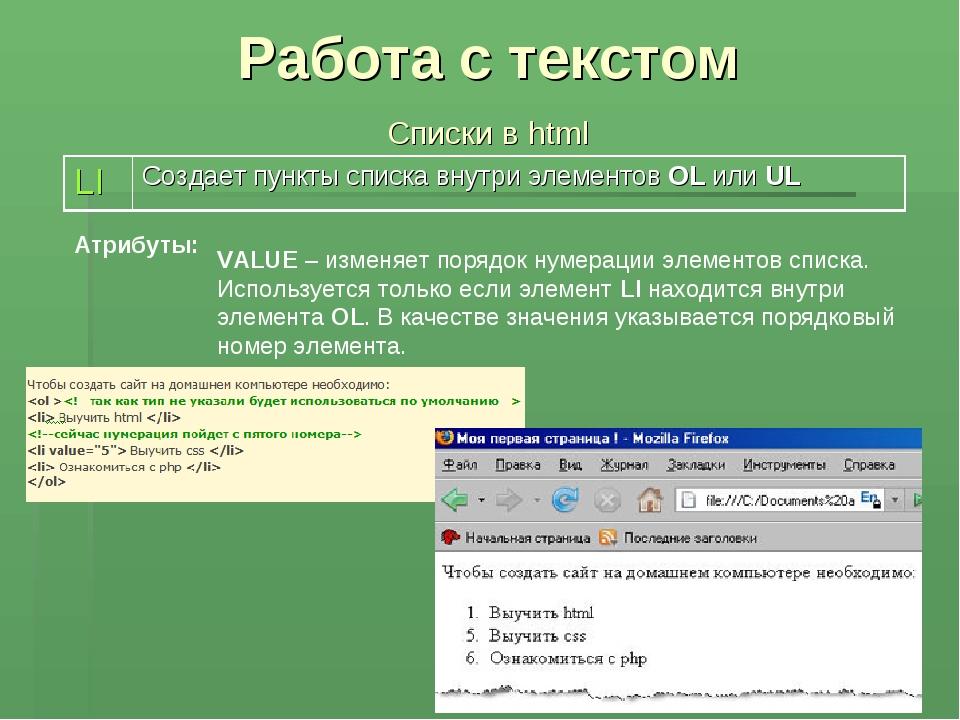 Работа с текстом Списки в html Атрибуты: VALUE– изменяет порядок нумерации э...