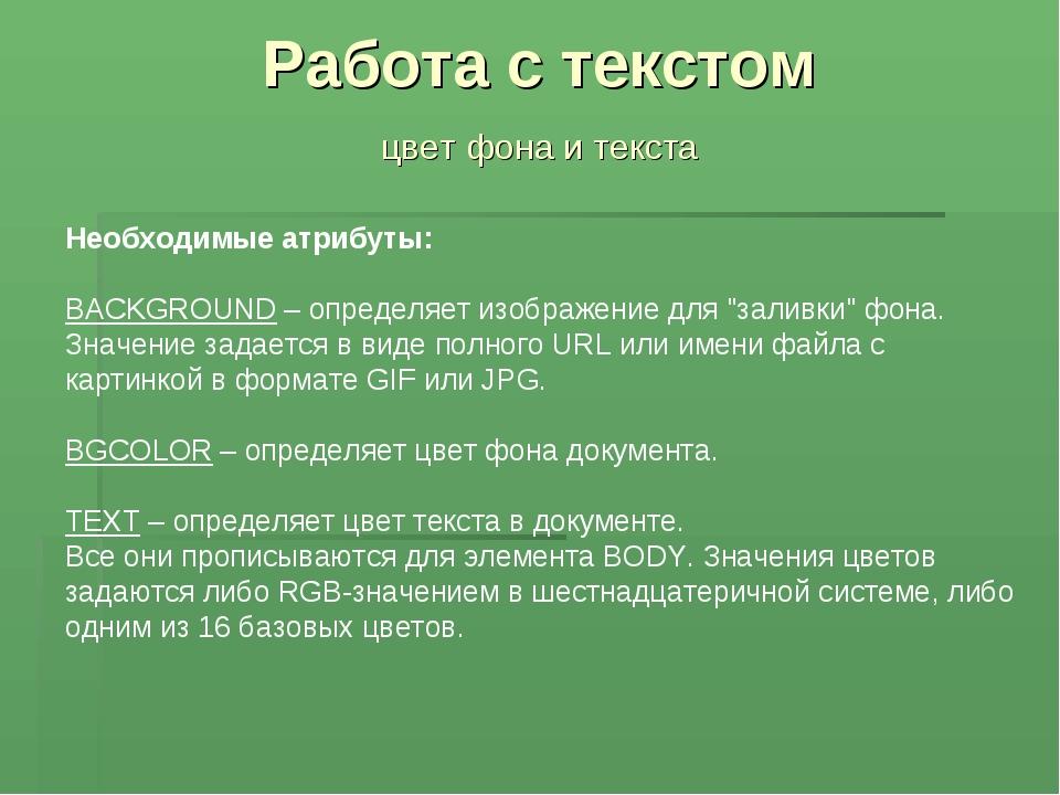 Работа с текстом цвет фона и текста Необходимые атрибуты: BACKGROUND– опреде...