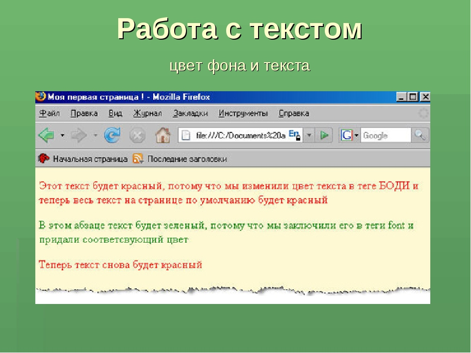 Работа с текстом цвет фона и текста