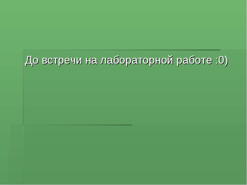 До встречи на лабораторной работе :0)