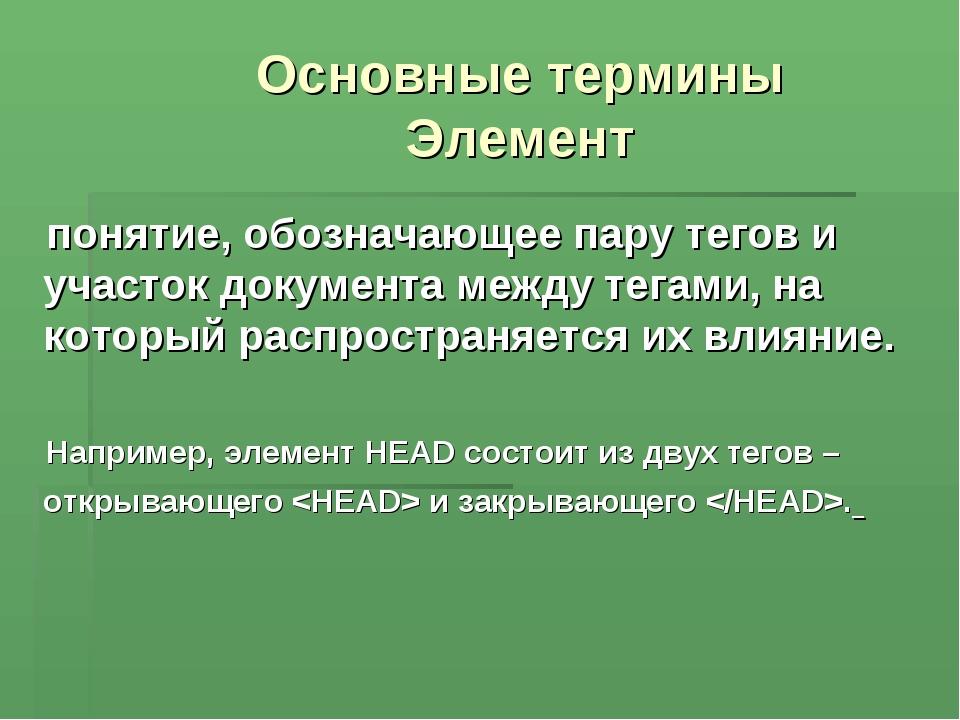 Основные термины Элемент понятие, обозначающее пару тегов и участок документа...