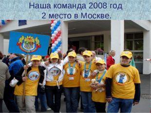 Наша команда 2008 год 2 место в Москве.