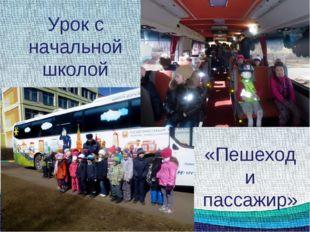 Урок с начальной школой «Пешеход и пассажир»