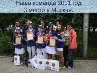 Наша команда 2011 год 3 место в Москве.