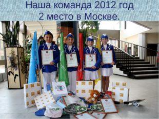 Наша команда 2012 год 2 место в Москве.