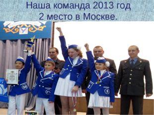 Наша команда 2013 год 2 место в Москве.