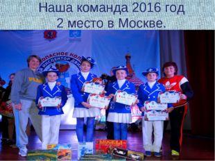 Наша команда 2016 год 2 место в Москве.