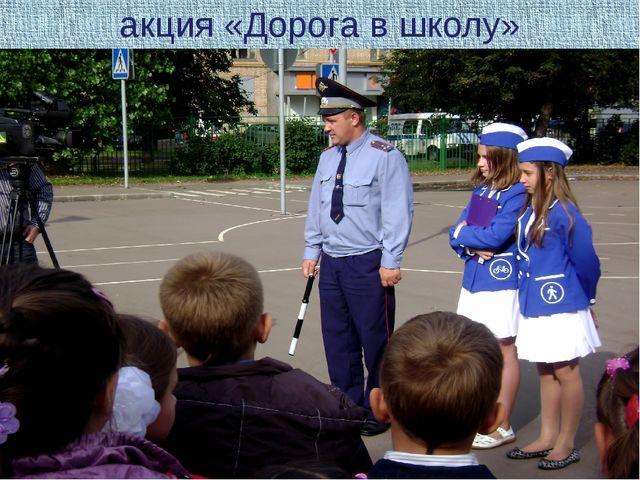 акция «Дорога в школу»
