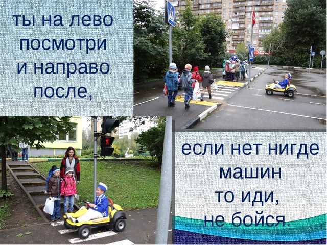 ты на лево посмотри и направо после, если нет нигде машин то иди, не бойся.
