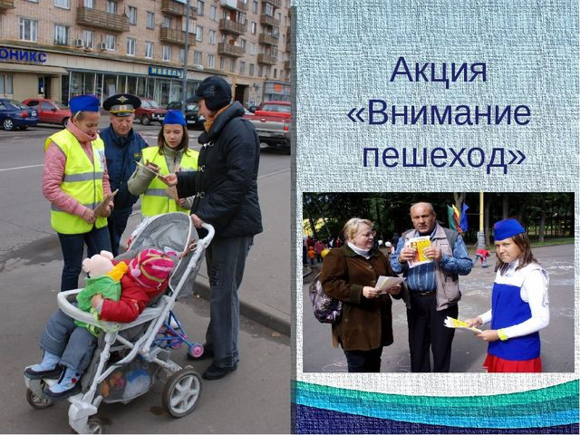 Акция «Внимание пешеход»