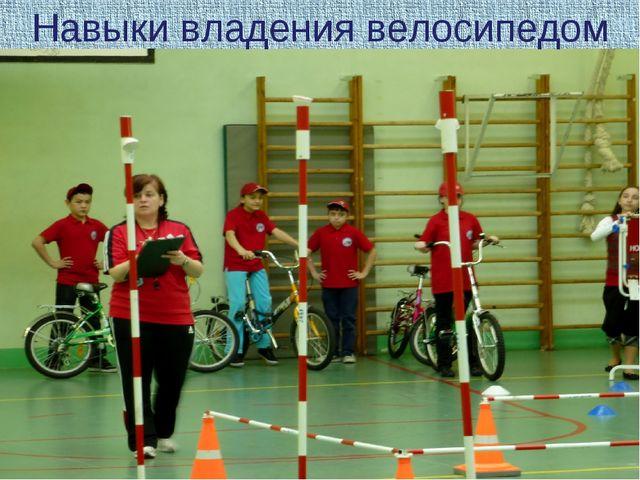 Навыки владения велосипедом