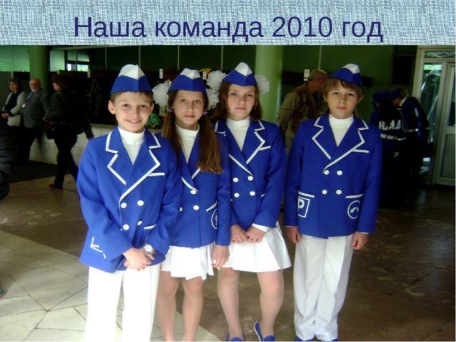 Наша команда 2010 год
