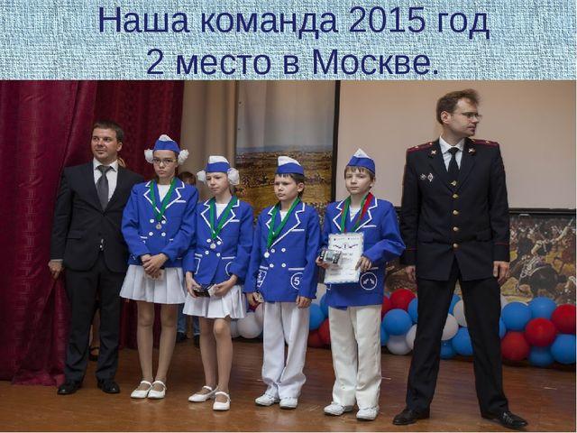 Наша команда 2015 год 2 место в Москве.