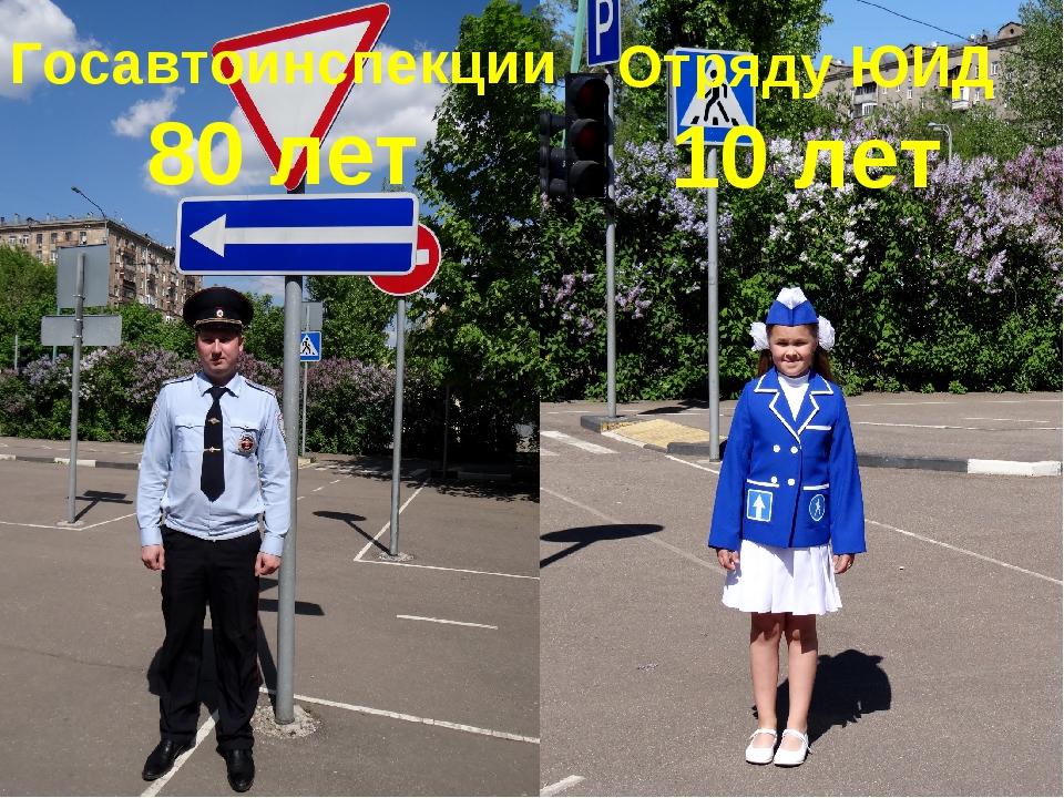 Отряду ЮИД 10 лет Госавтоинспекции 80 лет