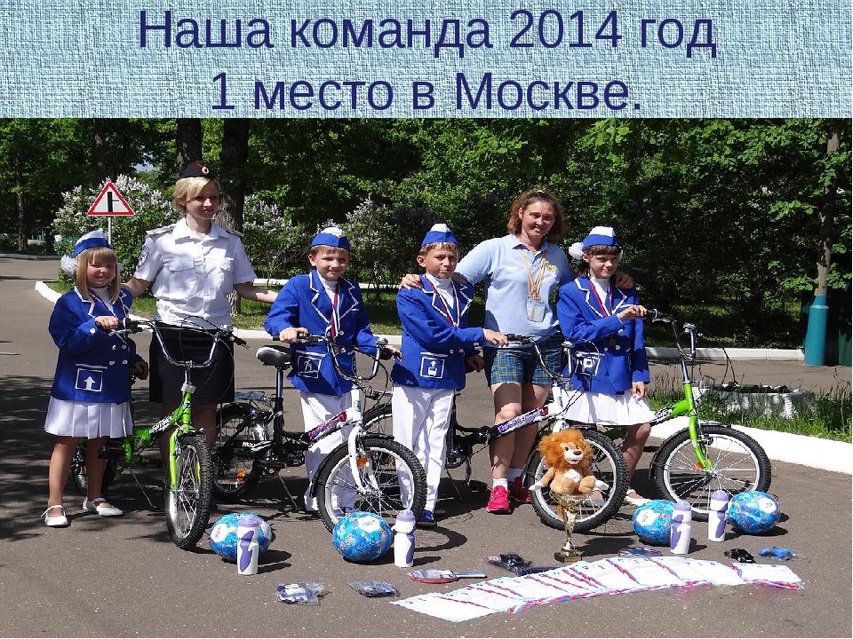 Наша команда 2014 год 1 место в Москве.