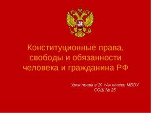 Конституционные права, свободы и обязанности человека и гражданина РФ Урок пр