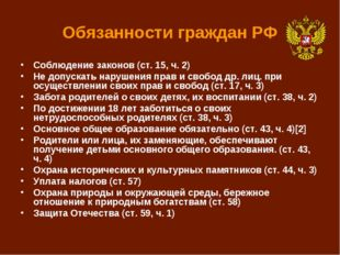 Обязанности граждан РФ Соблюдение законов (ст. 15, ч. 2) Не допускать нарушен