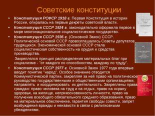 Советские конституции Конституция РСФСР 1918 г. Первая Конституция в истории