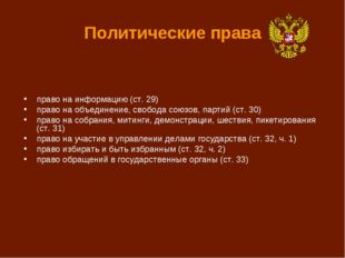 Политические права право на информацию (ст. 29) право на объединение, свобода