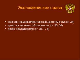 Экономические права свобода предпринимательской деятельности (ст. 34) право н