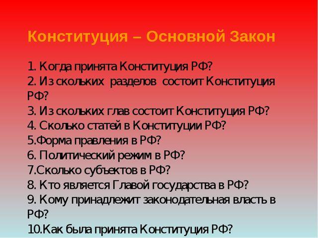 Конституция – Основной Закон 1. Когда принята Конституция РФ? 2. Из скольких...