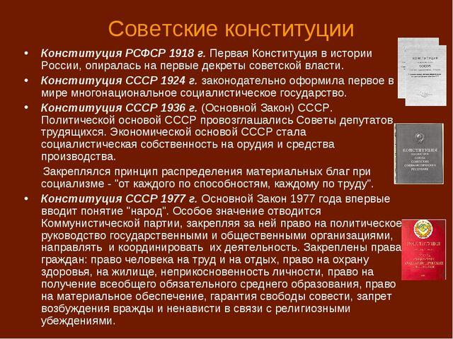 Картинки по запросу советская конституционные правах и свободах граждан
