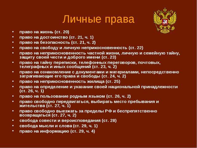 Личные права право на жизнь (ст. 20) право на достоинство (ст. 21, ч. 1) прав...