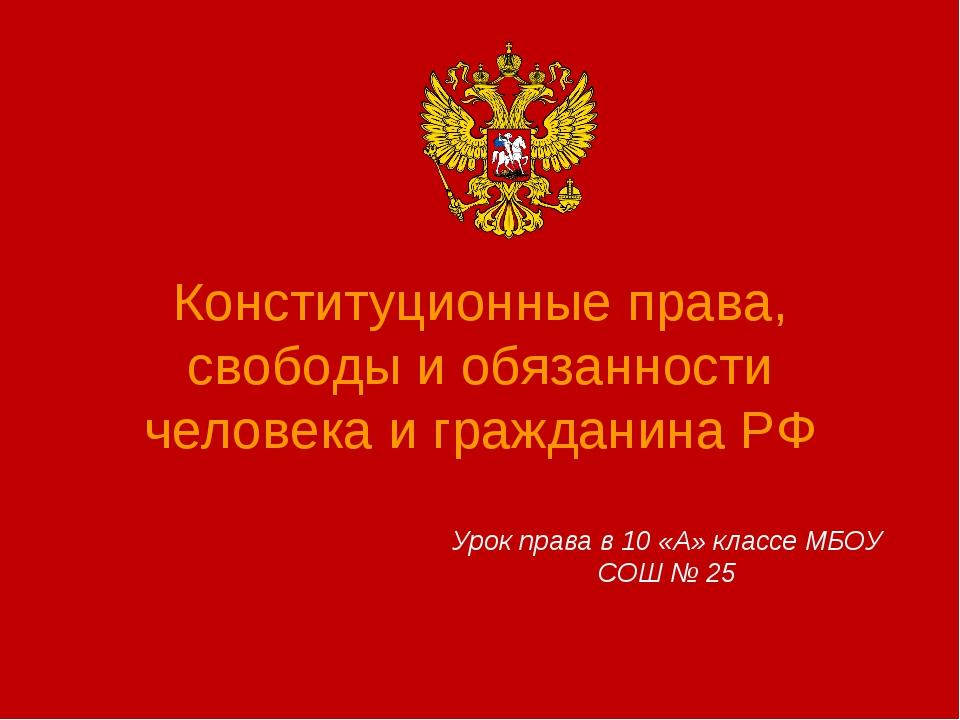 Конституционные права, свободы и обязанности человека и гражданина РФ Урок пр...