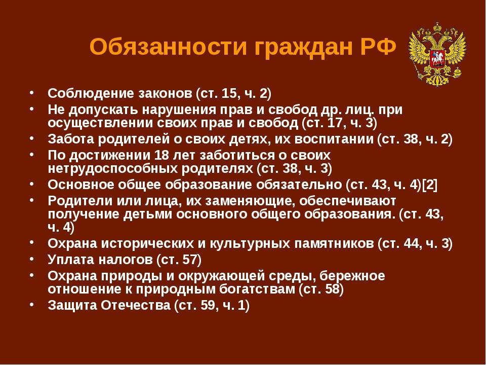 Обязанности граждан РФ Соблюдение законов (ст. 15, ч. 2) Не допускать нарушен...