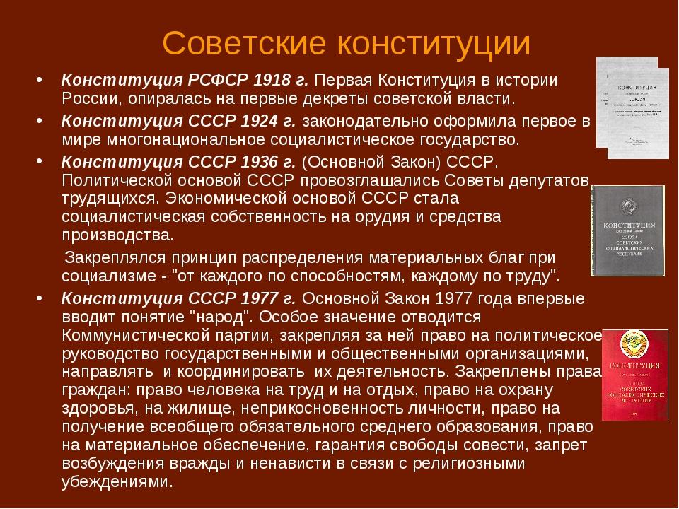 Советские конституции Конституция РСФСР 1918 г. Первая Конституция в истории...