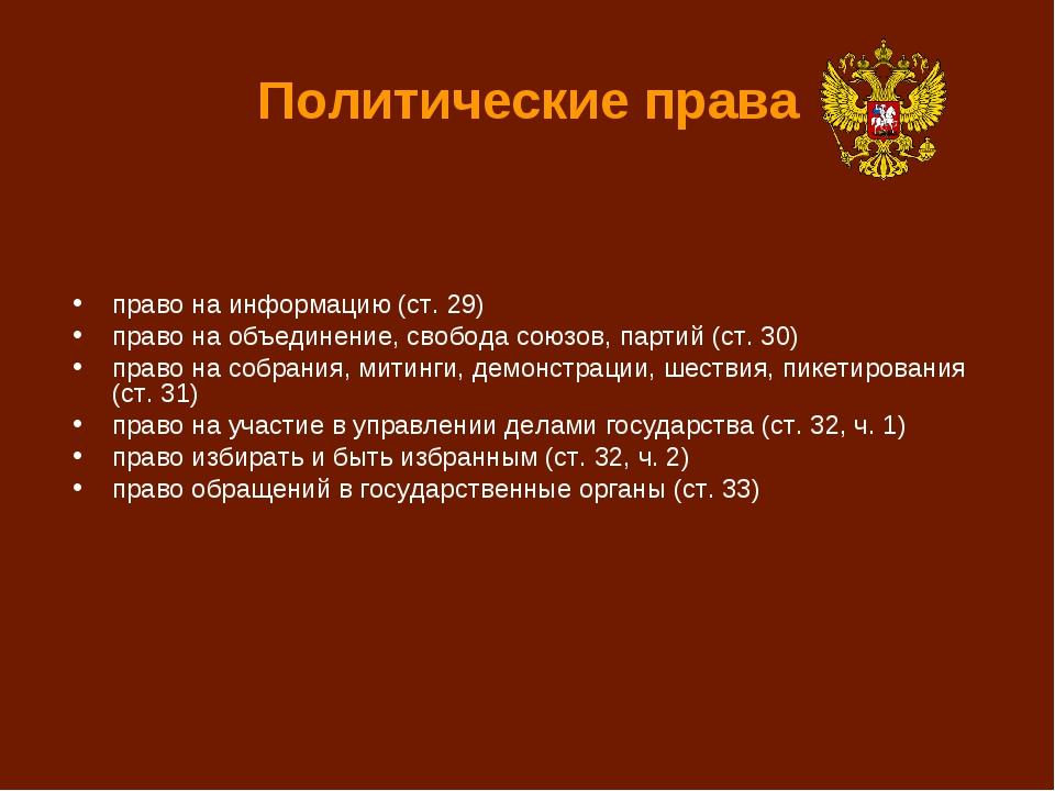 Политические права право на информацию (ст. 29) право на объединение, свобода...