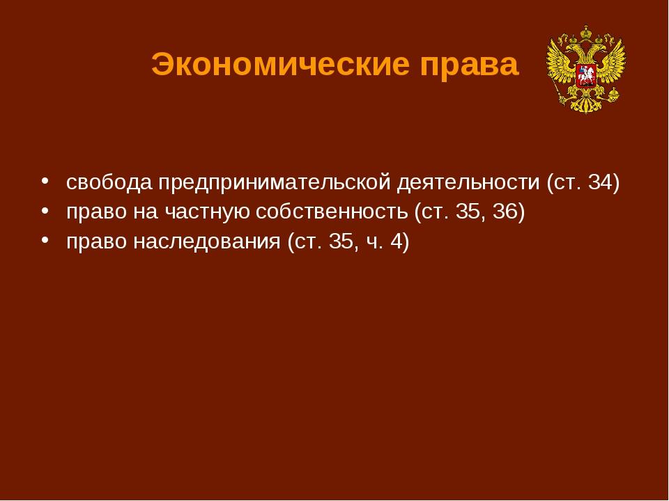 Экономические права свобода предпринимательской деятельности (ст. 34) право н...