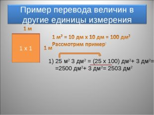 1 х 1 1) 25 м2 3 дм2 = (25 х 100) дм2+ 3 дм2= =2500 дм2+ 3 дм2= 2503 дм2