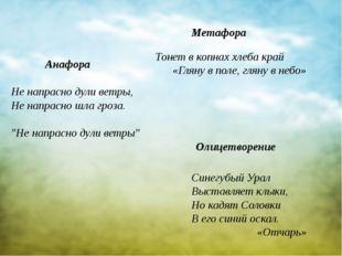 Анафора Метафора Олицетворение Синегубый Урал Выставляет клыки, Но кадят Со