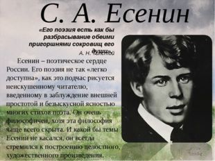 С. А. Есенин «Его поэзия есть как бы разбрасывание обеими пригоршнями сокрови